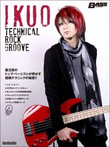 IKUO -Technical Rock Groove-
