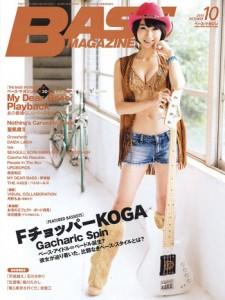 ベース・マガジン 2015年10月号