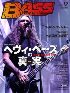 ベース・マガジン 2015年12月号