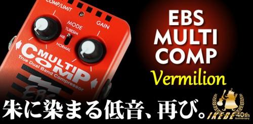 EBS MULTI COMP Vermilion