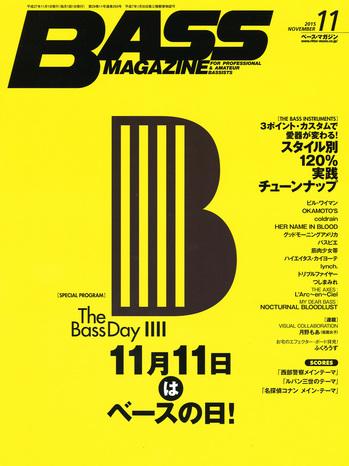 ベース・マガジン 2015年11月号