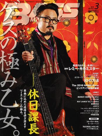 ベース・マガジン 2016年3月号