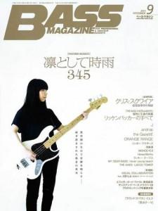 ベース・マガジン 2015年9月号