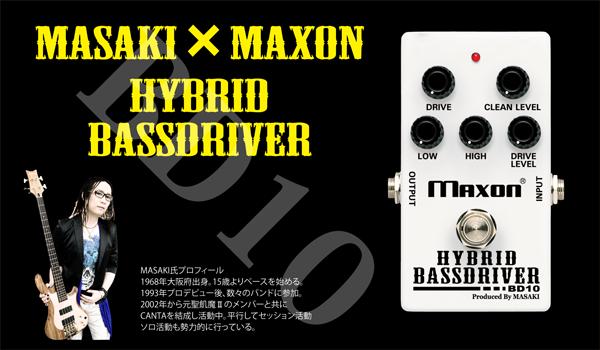 Maxon_bd10