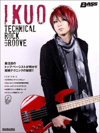 IKUO -Technical Rock Groove-